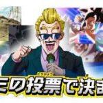 【投票求む】天下一武道会開幕!!スーパードラゴンボールヒーローズプロモーションアニメ(ユニバースミッション~ビッグバンミッション)SDBH