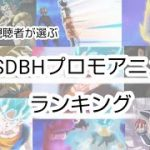 【SDBH】プロモーションアニメランキング!スーパードラゴンボールヒーローズ