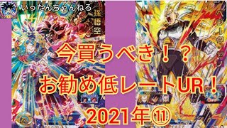 SDBH スーパードラゴンボールヒーローズ 今買うべき⁉お勧め低レートSEC,URカード!!2021年⑪