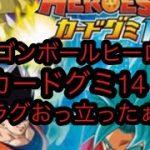 【SDBH】スーパードラゴンボールヒーローズカードグミ14開封。
