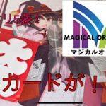 「SDBH」マジオリ5袋で爆アド!!!