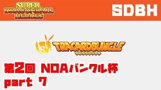 【SDBH】第2回NOAバンクル杯~part7~【ドラゴンボールヒーローズ】
