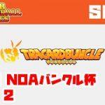【SDBH】再up 第2回NOAバンクル杯~part2~【ドラゴンボールヒーローズ】
