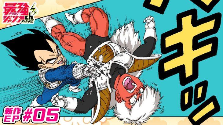 【ドラゴンボールSD】新作EP#05「ボディチェンジの悪夢」【最強ジャンプ漫画】
