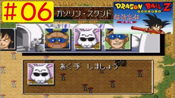 【SFC】#06 ドラゴンボール超悟空伝 突撃編をやってみた(゚∀゚) Dragon Ball