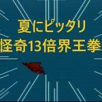 ドラゴンボールZ 超サイヤ人伝説 ③のおまけ【SFC】怪奇13倍界王拳