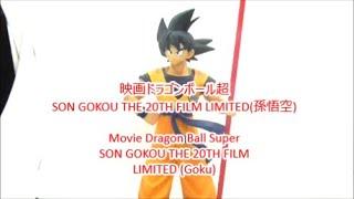 ドラゴンボール フィギュア 映画ドラゴンボール超SON GOKOU THE 20TH FILM LIMITED(孫悟空)