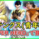 映画「SUPER HERO」にゴテンクス(青年期)が登場する!? 正義の死神大暴れなるか? 【ドラゴンボール超】 【SUPER HERO】 【予想・考察】