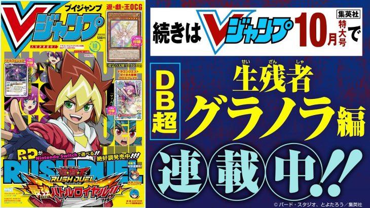 マンガ『ドラゴンボール超』告知Vジャンプ2021年10月特大号