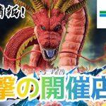 ドラゴンボールフィギュア最新情報!一番くじ ドラゴンボール VSオムニバス超!開催店舗はファミリーマート!?