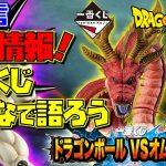 【生配信】新情報公開 一番くじ ドラゴンボール VSオムニバス超 について語ろう!!(8月11日 23:15~)