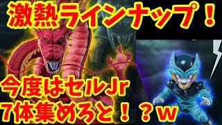ドラゴンボール 一番くじ  VSオムニバス超 セルJrを7体集めろー!!!wwww