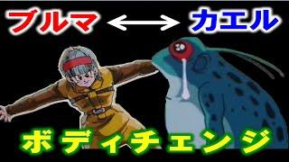 【ドラゴンボールZ】 ブルマとギニューの体が入れ替わってしまう 【カエルになったブルマの災難】