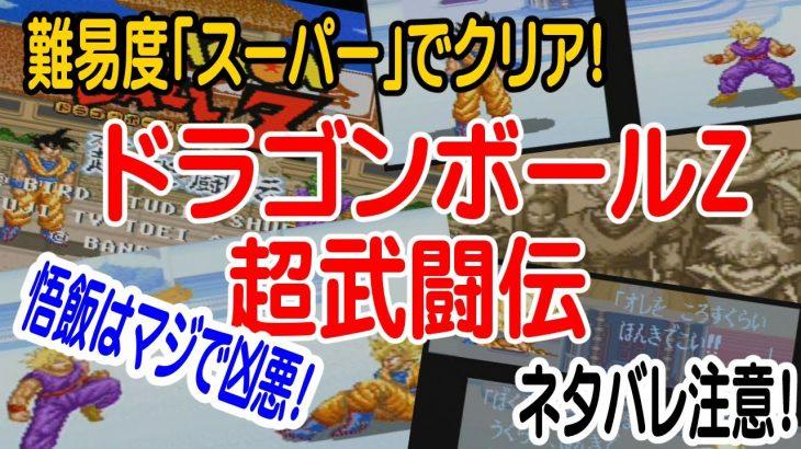 【ドラゴンボールZ超武闘伝】スーパーモード クリア【ネタバレ注意・実況・レトロゲーム・格闘】
