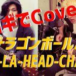 『ドラゴンボールZ – CHA-LA HEAD-CHA-LA』cover by 高高-takataka-