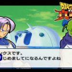 ドラゴンボールZ 真武道会2  ~DRAGON BALL Z Shin Budoukai 2~ #5
