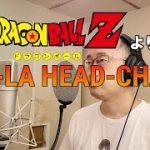 """【アニメソング歌ってみた動画】「ドラゴンボールZ」より『CHA-LA HEAD-CHA-LA』""""CHA-LA HEAD-CHA-LA(DRAGON BALL Z)"""" Covered by 奥大輔"""