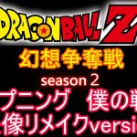 ドラゴンボールZ 幻想争奪戦 season2 オープニング「僕の戦争」【MAD/ゆっくり茶番劇】