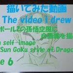 【アニメ】ドラゴンボールZの孫悟空風に自画像を描いてみた volume 6 by Big Buddha Man
