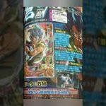 【bm10弾】ビッグバンミッション10弾最新情報 スーパードラゴンボールヒーローズ