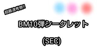 【bm10弾】スーパードラゴンボールヒーローズビッグバンミッション10弾シークレット sec 超最速考察!