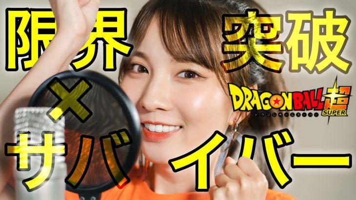 限界突破×サバイバー / 氷川きよし 【ドラゴンボール超】 cover by Seira
