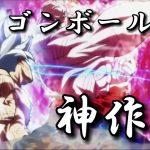ドラゴンボールmad Hero〜 希望の歌〜