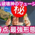 【ドラゴンボールゼノバース2】身勝手(天使)悟空と破壊神ベジータがフュージョンしたら最強!!!!☆現時点最強形態★