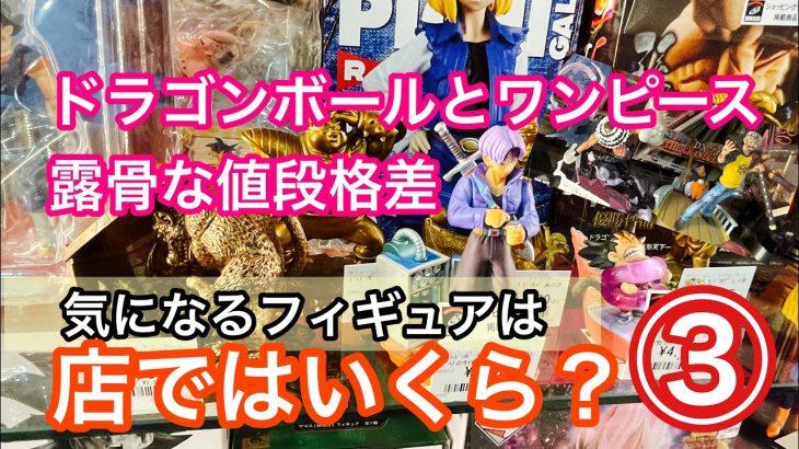 露骨な値段格差!ワンピースとドラゴンボールでこんなに違うのか…。 リサイクルショップでブラショ! 気になるフィギュア達はいくらで売られてる? 一番くじラッシュのフィギュア達はいくら?