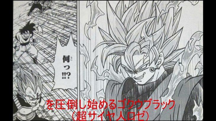 一分半で分かる漫画版ドラゴンボール超(未来編)