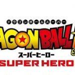 映画『ドラゴンボール超 スーパーヒーロー』第二弾予告