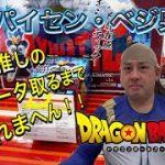 ドラゴンボール超『クレーンゲーム』推しのベジータ取るまで帰れまへん!!