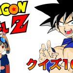 【超漫画アニメクイズ】ドラゴンボールクイズ10問やってみた