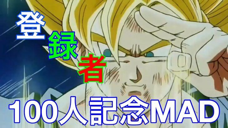 【登録者100人記念MAD】ドラゴンボール×CHA-LAHEAD-CHA-LA