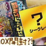 【シークレットレアを狙え!】ドラゴンボール超戦士ウエハース超 奇跡のフュージョン 1BOX開封!