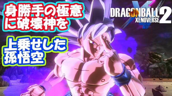 ドラゴンボールゼノバース2 孫悟空(身勝手の極意+破壊神) -Dragon Ball Xenoverse2 Goku Ultra instinct Hakaishin MOD