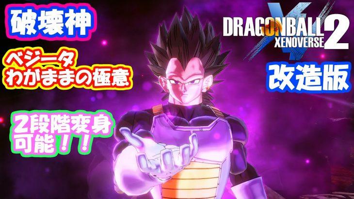 ドラゴンボールゼノバース2 破壊神ベジータ 我儘の極意 -Dragon Ball Xenoverse2 Hakaishin Vegeta Wagamamano gokui MOD