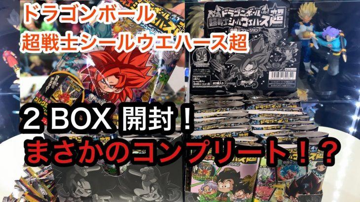 【ゴジータァァァ!!!】シークレット引きたいです。神引きしたいです。ドラゴンボール 超戦士シールウエハース 奇跡のフュージョン 2 box 開封!