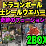 ドラゴンボール超戦士シールウエハース超奇跡のフュージョン2BOX開封!