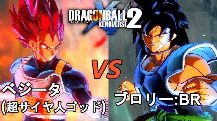 ドラゴンボールゼノバース2 ブロリー(BROLY)編15 ベジータ(超サイヤ人ゴッド)VSブロリー:BR Dragon Ball Xenoverse  2
