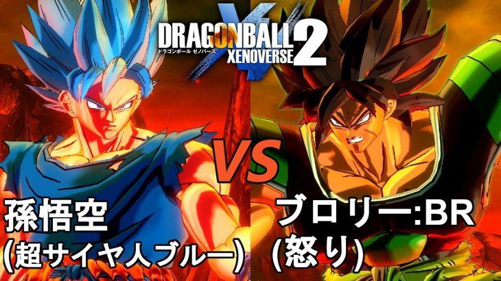 ドラゴンボールゼノバース2 ブロリー(BROLY)編18 孫悟空(超サイヤ人ブルー)VSブロリー:BR(怒り) Dragon Ball Xenoverse  2