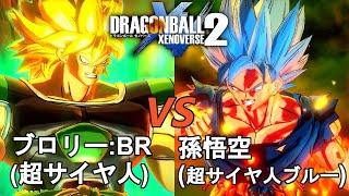 ドラゴンボールゼノバース2 ブロリー(BROLY)編20 ブロリー:BR(超サイヤ人)VS孫悟空(超サイヤ人ブルー) Dragon Ball Xenoverse  2