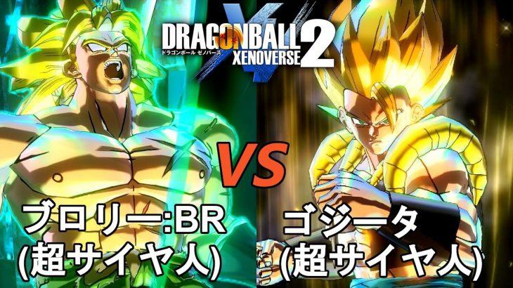 ドラゴンボールゼノバース2 ブロリー(BROLY)編25 ブロリー:BR(超サイヤ人)VSゴジータ(超サイヤ人) Dragon Ball Xenoverse  2