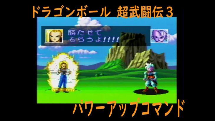 ドラゴンボール超武闘伝3 パワーアップコマンド