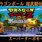 ドラゴンボール超武闘伝3裏技「ターボモード」