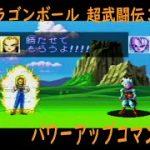 ドラゴンボール超武闘伝3裏技「パワーアップ」