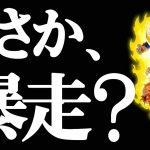 【ドッカンバトル】暴走モード突入しちゃった!3.5億ガチャ1560連!【Dragon Ball Z Dokkan Battle】
