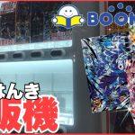 ブックオフの300円自販機やってきたんで開封します!ドラゴンボールヒーローズ
