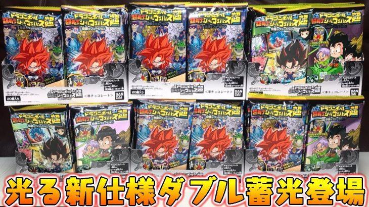 【食玩】ダブル蓄光の新仕様シール登場『ドラゴンボール 超戦士シールウエハース超 奇跡のフュージョン』全31種 シークレットあり 6箱 開封レビュー【箱買い】邪悪龍たちが全員揃うのも激アツ!