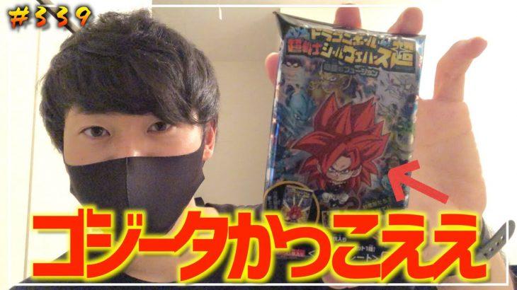 【開封の儀】ドラゴンボール超戦士シールウエハース超 奇跡のフュージョン買ってみた!【#339】